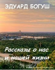 Премьера! Эдуард Богуш. Рассказы о нас и нашей жизни